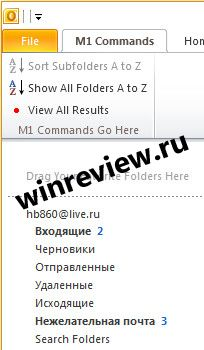 office-15-15.0.2701.1000-leak-m2-outlook-1