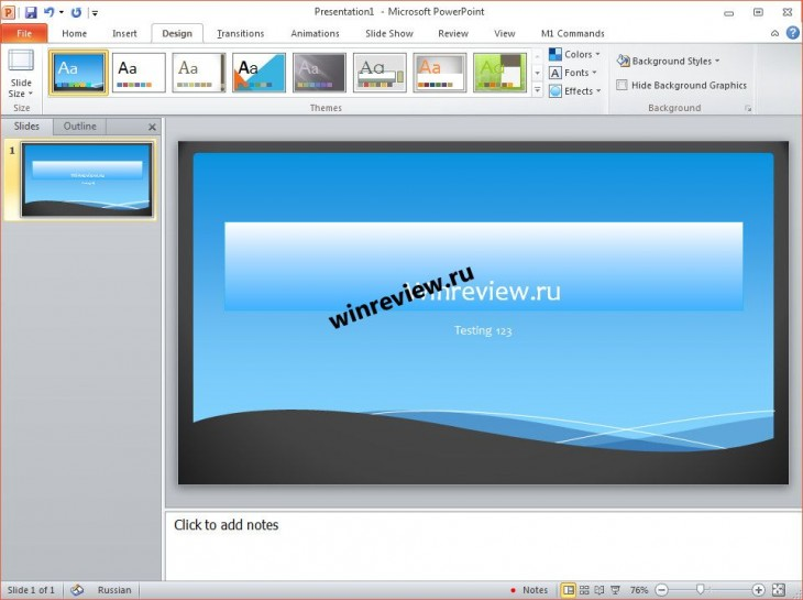 office-15-15.0.2701.1000-leak-m2-powerpoint-1