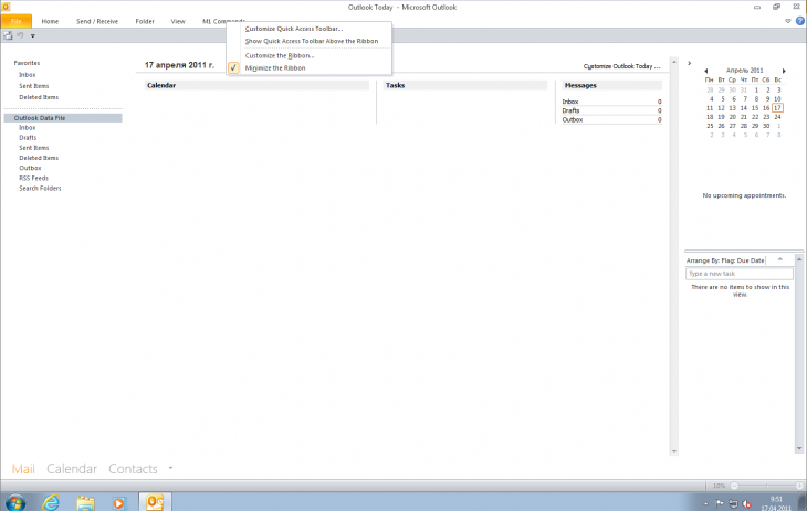 office-15.0.2714.1001-outlook-today
